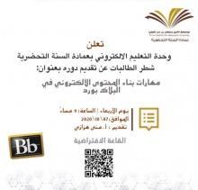 """"""" مهارات بناء المحتوى الإلكتروني""""دورة تدريبية بعمادة السنة التحضيرية"""