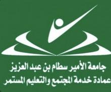 عمادة خدمة المجتمع والتعليم المستمر بالجامعة تحتفل باليوم الوطني 90