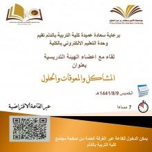 وحدة التعليم الإلكتروني بكلية التربية بالدلم تعقد لقاءين مع منسوباتها عبر القاعة الافتراضية