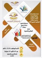 """عمادة السنة التحضيرية/شطر الطالبات تنظم دورة تدريبية بعنوان"""" إدارة المشاريع الصغيرة"""""""