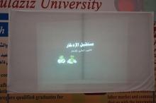"""برنامج """"مستقبل الإدخار """" بكلية العلوم والدراسات الإنسانية بالأفلاج ( شطر الطالبات )"""