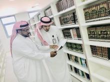 المشرف على عمادة شؤون المكتبات بجامعة الأمير سطام يتفقد المكتبات بكليات محافظة وادي الدواسر