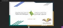 نادي الحوار بكلية إدارة الأعمال ينظم لقاء تعريفي عن مركز الملك عبدالعزيز للحوار الوطني ودوره في خدمة المجتمع