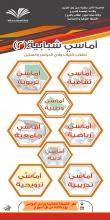 """انطلاق ملتقى """" أماسي شبابية """" بوكالة جامعة الأمير سطام بن عبدالعزيز بوادي الدواسر"""