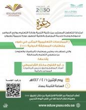 ورشة تدريبية بعنوان (الممارسات التعليمية المثلى في ضوء متطلبات المسابقة الدولية TIMSS) بكلية التربية بوادي الدواسر