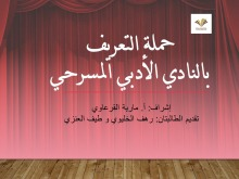 حملة تعريفية للنادي الأدبي والمسرحي بتربية الخرج