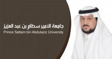 جامعة الأمير سطام تحقق المركز الأول في مسابقة الجامعات لتطبيقات شبكة الجيل الـ 5 وإنترنت الأشياء .