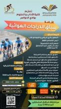 كلية الآداب والعلوم تطلق سباق الدراجات الهوائية ضمن فعاليات ذكرى البيعة السادسة