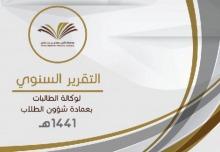 وكالة الطالبات بعمادة شؤون الطلاب ترفع تقريرها السنوي للعام ١٤٤١هـ إلكترونيًا لوكيلة الجامعة لشؤون الطالبات