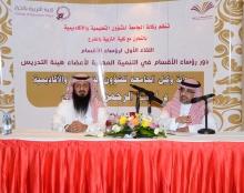 وكالة الجامعة للشؤون التعليمية والأكاديمية تنظم اللقاء الأول لرؤساء الأقسام
