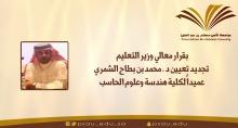 تجديد تعيين الدكتور محمد بن بطاح الشمري عميداً لكلية هندسة وعلوم الحاسب
