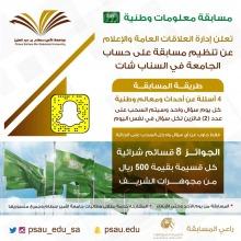 تكريم الفائزين في مسابقة معلومات وطنية