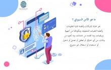 نادي الأمن السيبراني بكلية هندسة وعلوم الحاسب يطلق حملة بعنوان (#الأمن_السيبراني_PSAU)