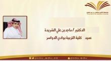 تشكيل المجلس الاستشاري لكلية التربية بوادي الدواسر
