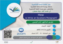 عمادة السنة التحضيرية تنفذ دورة بعنوان مهارات الكتابة باللغة الإنجليزية
