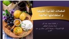 كلية الصيدلة- قسم الطالبات - تنظم محاضرة توعويه تثقيفيه (المكملات الغذائية الطبيعية واستخداماتها العلاجية)