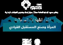 وكيلة الجامعة لشؤون الطالبات تشارك في اللقاء الأول للقيادات النسائية ( المرأة وصنع المستقبل القيادي )