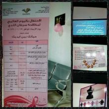يوم علمي عن مكافحة سرطان الثدي في كلية العلوم الطبية التطبيقية بوادي الدواسر