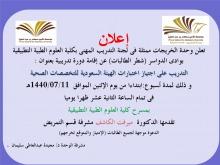 اجتياز إختبارات الهيئة السعودية