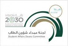 عميد شؤون الطلاب يشارك في الاجتماع الثامن عشر للجنة عمداء شؤون الطلاب
