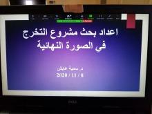 مشروع التخرج بكلية العلوم الطبية التطبيقية بوادي الدواسر