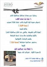 """حرم محافظ محافظة الدلم تفتتح معرض """"جريمة الابتزاز"""" بكلية التربية بالدلم"""