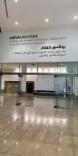 وكيلة الجامعة لشؤون الطالبات في زيارة لمعرض البينالسور برفقة طالبات جامعة الأميرسطام بن عبدالعزيز