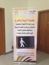 كلية التربية تحتفي باليوم العالمي للعصا البيضاء