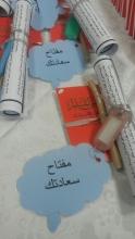 (قرة العين) فعالية لقسم الدراسات الإسلامية بتربية الخرج