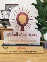 """كلية العلوم والدراسات الإنسانية بالخرج تتصدر كليات الجامعة في برنامج """"جامعة واعية ٣"""""""