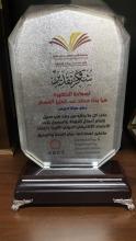 حوار لصحيفة جامعتي مع وكيلة كلية هندسة وعلوم الحاسب لشطر الطالبات الدكتورة هيا بنت محمد العسكر