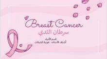 نادي البيئة وخدمة المجتمع يقيم فعالية توعوية لمرض سرطان الثدي بكلية العلوم في الخرج