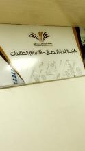 وكيلة الجامعة لشؤون الطالبات تتفقد سير العملية التعليمية بكلية إدارة الأعمال