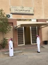 إدارة السلامة تتفقد أنظمة السلامة في مباني ومرافق الجامعة خارج المدينة الجامعية.