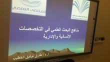 """كلية إدارة الأعمال بالخرج تنظم ورشة عمل بعنوان """"المناهج البحثية في التخصصات الإنسانية والإدارية"""""""