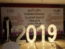 برعاية الحامد كليات الأفلاج تحتفل بتخرج 354 طالبة بالدفعة العاشرة