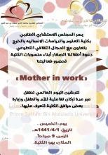 فعالية اليوم العالمي للطفل بعنوان (Mother in work) بكلية العلوم
