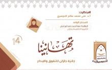 الدكتورة منى محمد الدوسري تفوز بجائزة جازان للتفوق والإبداع