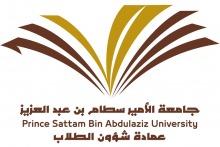 """عمادة شؤون الطلاب تنظم محاضرة بعنوان """"التكيف مع الحياة الجامعية"""""""