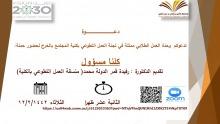 """كلية المجتمع بالخرج أقسام الطالبات تعلن انطلاق حملة """" كلنا مسؤول """""""
