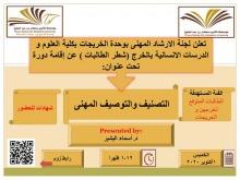 دورة بعنوان (التصنيف والتوصيف المهني) في كلية العلوم والدراسات الإنسانية بالخرج أقسام الطالبات