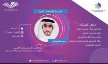 نادي اللغة الإنجليزية والترجمة يستضيف الدكتور يزيد الإسماعيل
