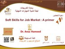 وحدة الخريجات بكلية العلوم والدراسات الإنسانية نظمت دورة تدريبية بعنوان(دليل المهارات لسوق العمل)