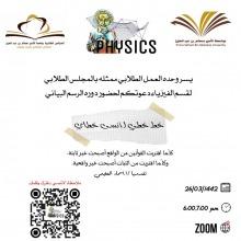 (الرسم البياني) دورة يقيمها المجلس الطلابي لقسم الفيزياء بكلية العلوم والدراسات الإنسانية بالخرج