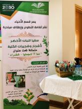 وكيلة الجامعة لشؤون الطالبات تكرم أعضاء مبادرة ( سقيا النبات الأخضر )