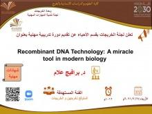 وحدة الخريجات بكلية العلوم في الخرج تقيم دورة تدريبية بعنوان (تقنية الحمض النووي المؤتلف: أداة معجزة في علم الأحياء الحديث)