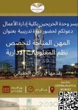 """كلية إدارة الأعمال تنظم ورشة عمل عن """"مهن نظم المعلومات الإدارية"""""""