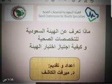 """ورشة """"ماذا تعرف عن الهيئة السعودية للتخصصات الصحية """" بكلية العلوم الطبية التطبيقية بالوادي"""