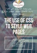 وحدة الخريجين بكلية إدارة الأعمال بالخرج تقيم دورة استخدام لغة البرمجة CSS لتصميم المواقع الالكترونية
