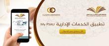 جامعة الأمير سطّام بن عبد العزيز تطلق تطبيق الخدمات الإداريّة MY PSAU للموظفين وأعضاء هيئة التدريس عبر الجوال